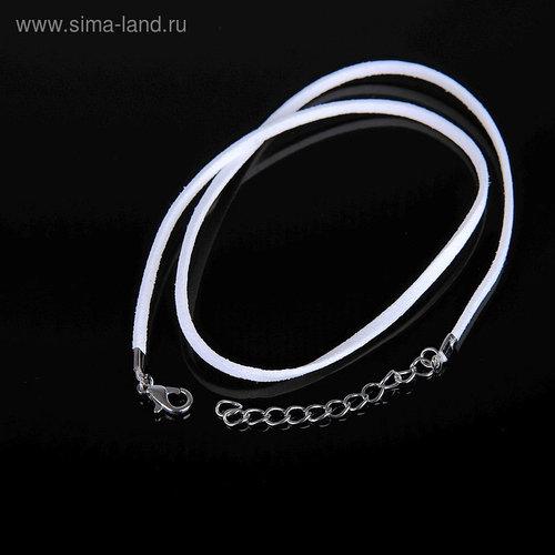 Шнурок замшевый с замком, 45см+удлинитель, цвет белый 1125
