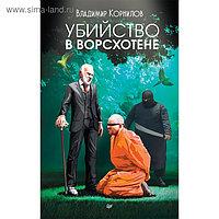 Публицистический роман. Убийство в Ворсхотене. Корнилов В.В.