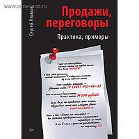 Продажи, переговоры: практика, примеры. Азимов С. А.