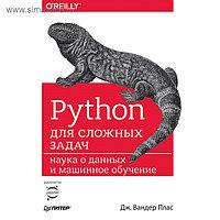 Python для сложных задач: наука о данных и машинное обучение. Плас Вандер Д.