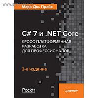 C# 7 и . NET Core. Кросс-платформенная разработка для профессионалов. 3-е издание. Прайс Дж. М.