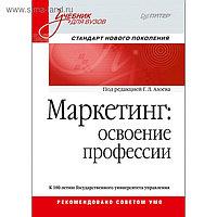 Маркетинг: освоение профессии. Учебник для вузов. Азоев Г. Л.