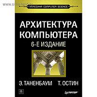 Классика computer science. Архитектура компьютера. 6-е издание. Таненбаум Э С