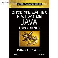 Структуры данных и алгоритмы в Java. Классика Computers Science. 2-е издание
