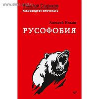Николай Стариков рекомендует прочитать. Русофобия. С предисловием Николая Старикова. Ильин
