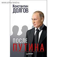 Новая политика. После Путина. Долгов К Г