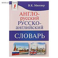 Англо-русский — русско-английский словарь. Содержит около 130000 слов и выражений. Мюллер В. К.