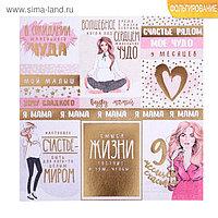 Бумага для скрапбукинга с фольгированием «Я Мама», 20 × 20 см, 250 г/м
