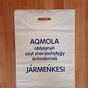 Пакет полиэтилен