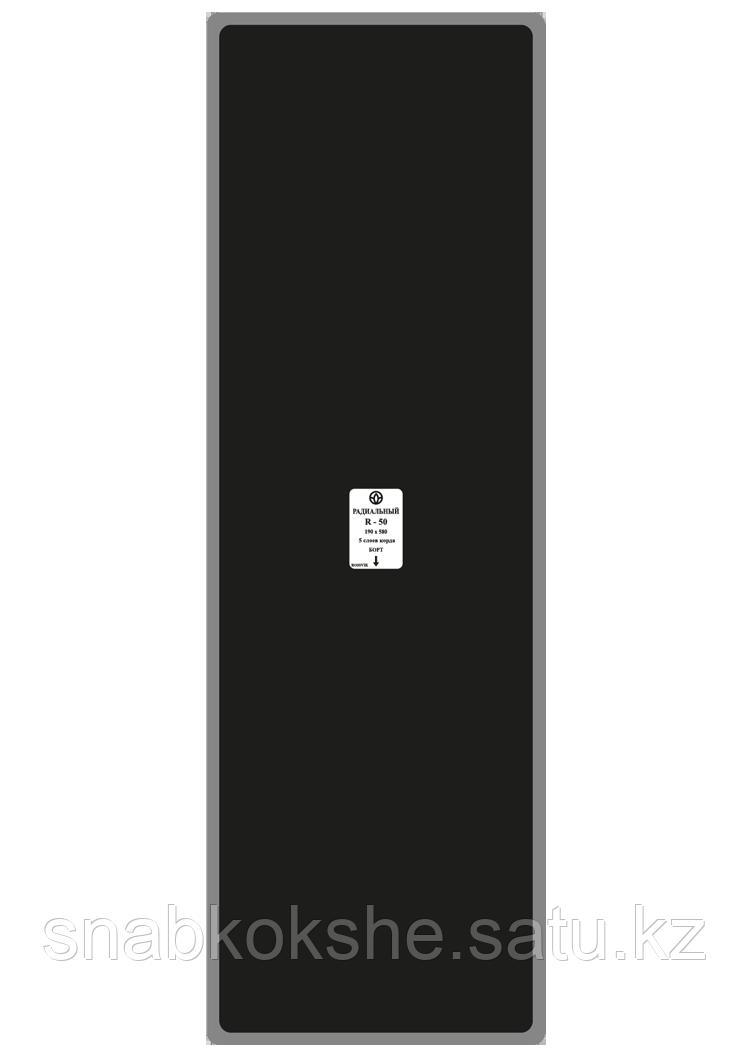Пластырь R-50, 190*580мм, 5сл