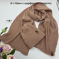 Шапка+шарф Катрин подворот