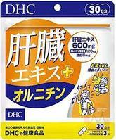 Экстракт печени + орнитин DHC, 30 дней