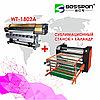 WT-1802A (Сублимационная печать )