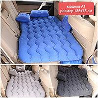 Автомобильный надувной матрас для путешествий А1 на все типы машин