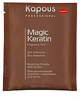 Обесцвечивающая пудра с кератином без аммиака 30гр в микрогранулах Kapous Magic Keratin Non Ammonia Powder