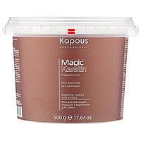 Обесцвечивающая пудра с кератином без аммиака 500гр в микрогранулах Kapous Magic Keratin Non Ammonia Powder