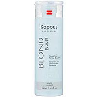 Оттеночный бальзам 200мл серебро для оттенков блонд Kapous Blond Bar