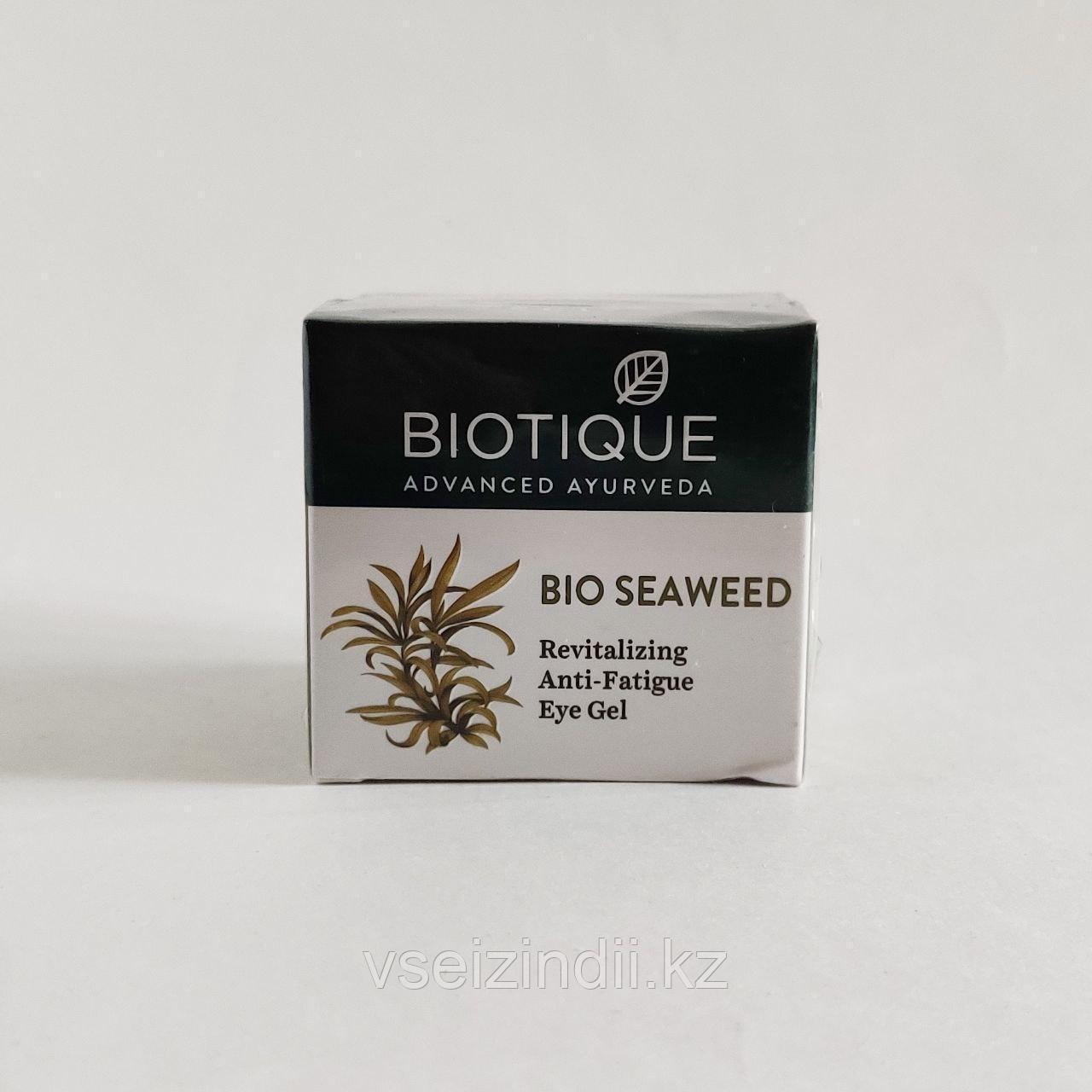Омолаживающий и тонизирующий гель для век Биотик «Био Водоросли» (Biotique Bio Seaweed), 25 гр
