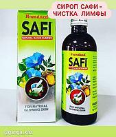 Сироп Сафи (Safi Hamdard Natural blood purifier) - чисткf лимфы, крови, детокс, 200 мл