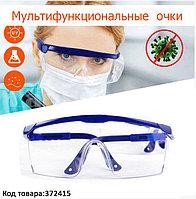 Очки защитные открытого типа с регулятором длины дужки  Anti Virus Safety Goggles синие