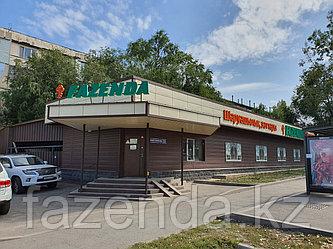 Филиал Fazenda - магазин Хозтовары на Гагарина
