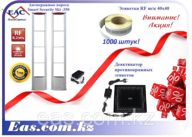 Противокражный комплект: Антикражные рамки, деактиватор + 1000 этикеток, фото 2