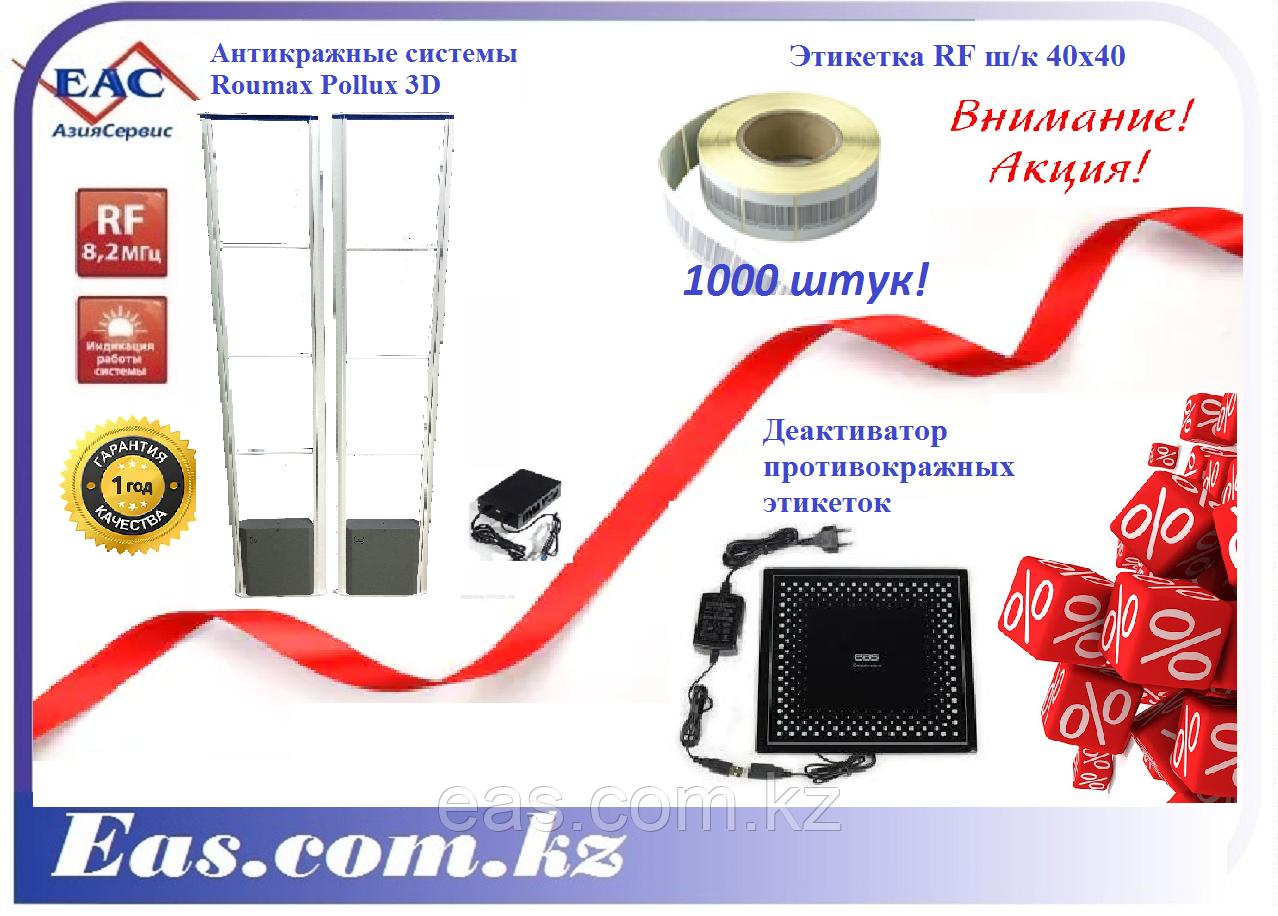 Противокражный комплект: Антикражные рамки, деактиватор + 1000 этикеток