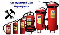 Перезарядка и переосвиде- тельствование огнетушителей ОВП-4-100
