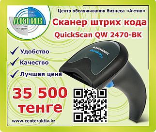 2D Сканер штрих кода QuickScan 2470-BK. Сканер штрихкодов.