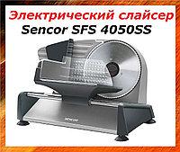 Электрический слайсер Sencor SFS 4050SS для пищевых продуктов
