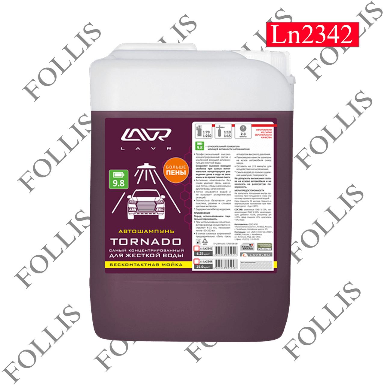 """Автошам для бесконтактной мойки """"TORNADO"""" самый концентрированный для жес воды 9.8 (1:110-20 5л"""