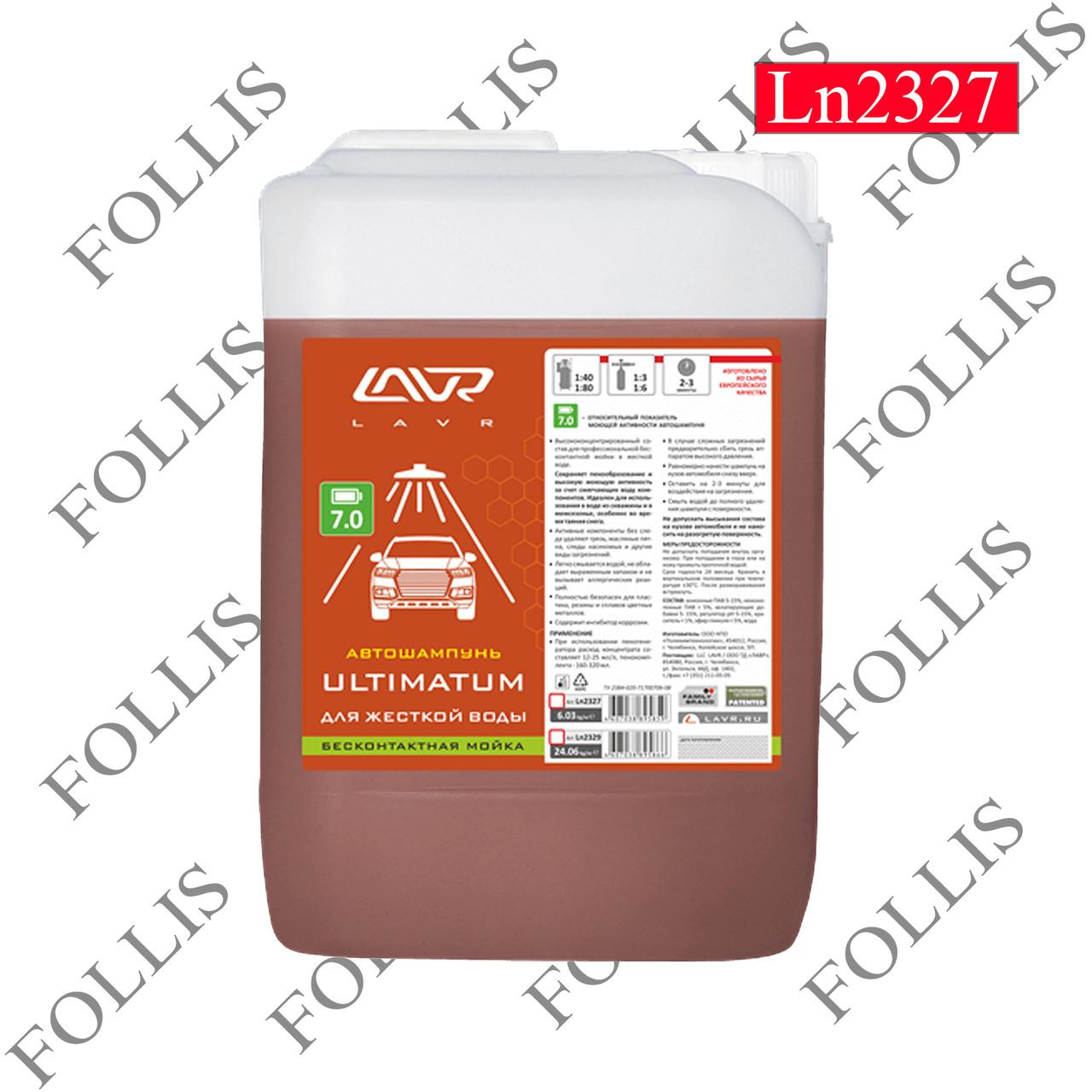 """Автошам для бесконтактной мойки """"ULTIMATUM"""" для жесткой воды 7.0 (1:70-100) Auto Shampoo ULTIMAT 5л"""