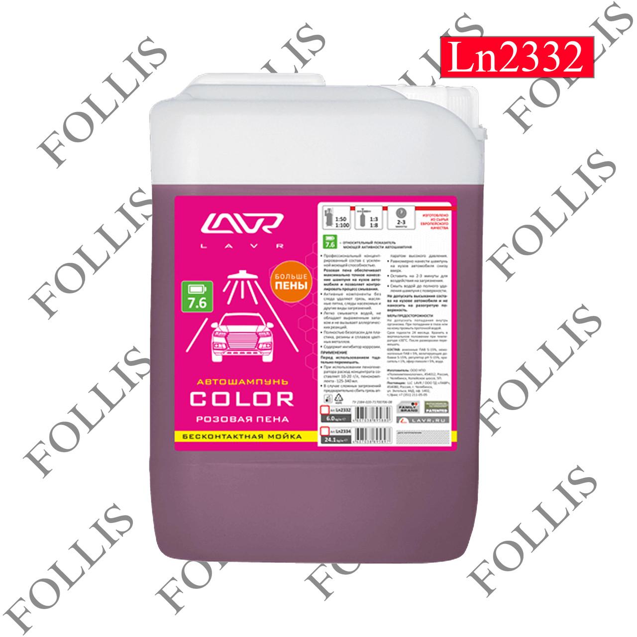 """Автошампунь для бесконтактной мойки """"COLOR"""" розовая пена 7.6 (1:70-100) Auto Shampoo COLOR 5 л"""