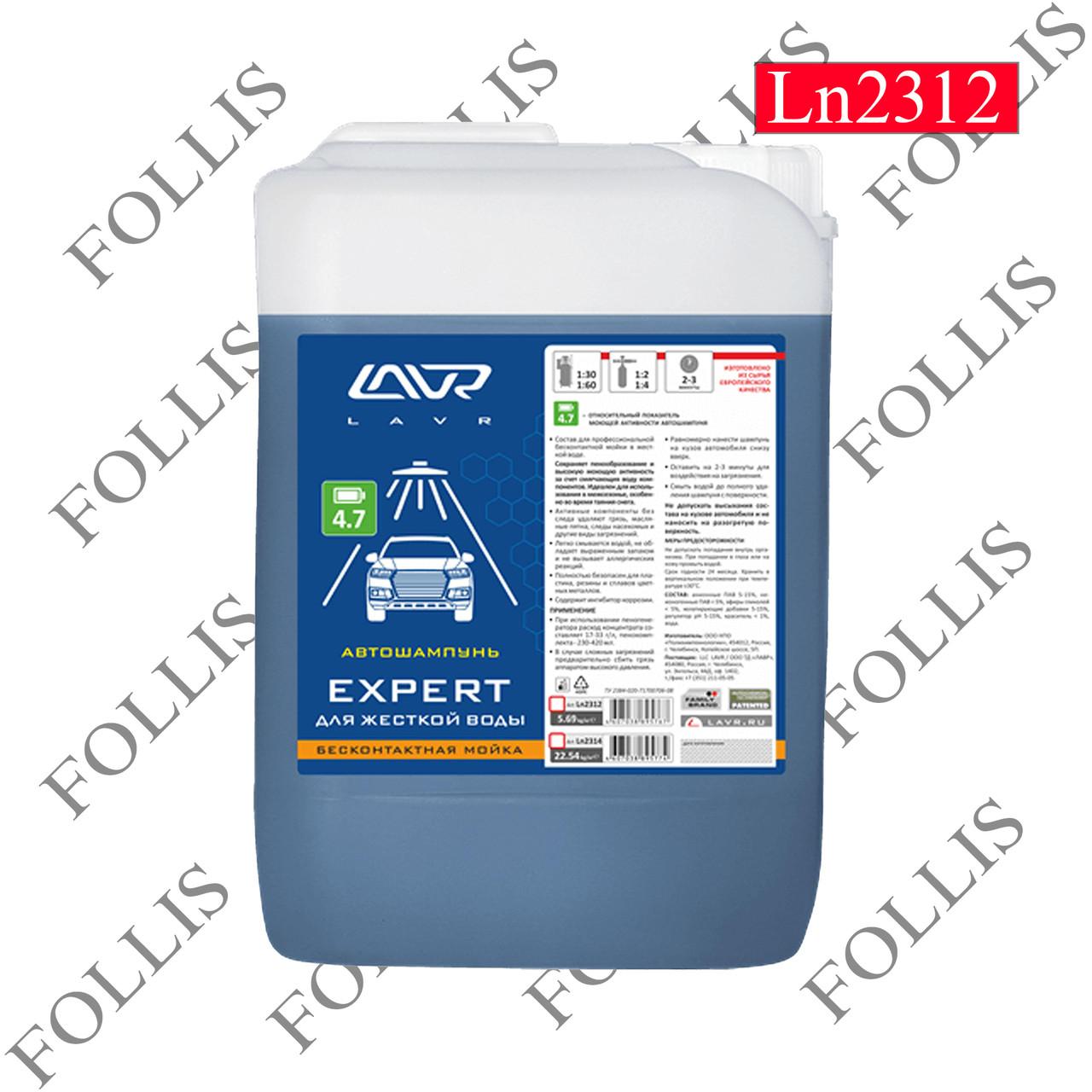 """Автошампунь для бесконтактной мойки """"EXPERT"""" для жесткой воды 4.7 (1:50-1:70) LAVR Auto shampoo EXPE"""