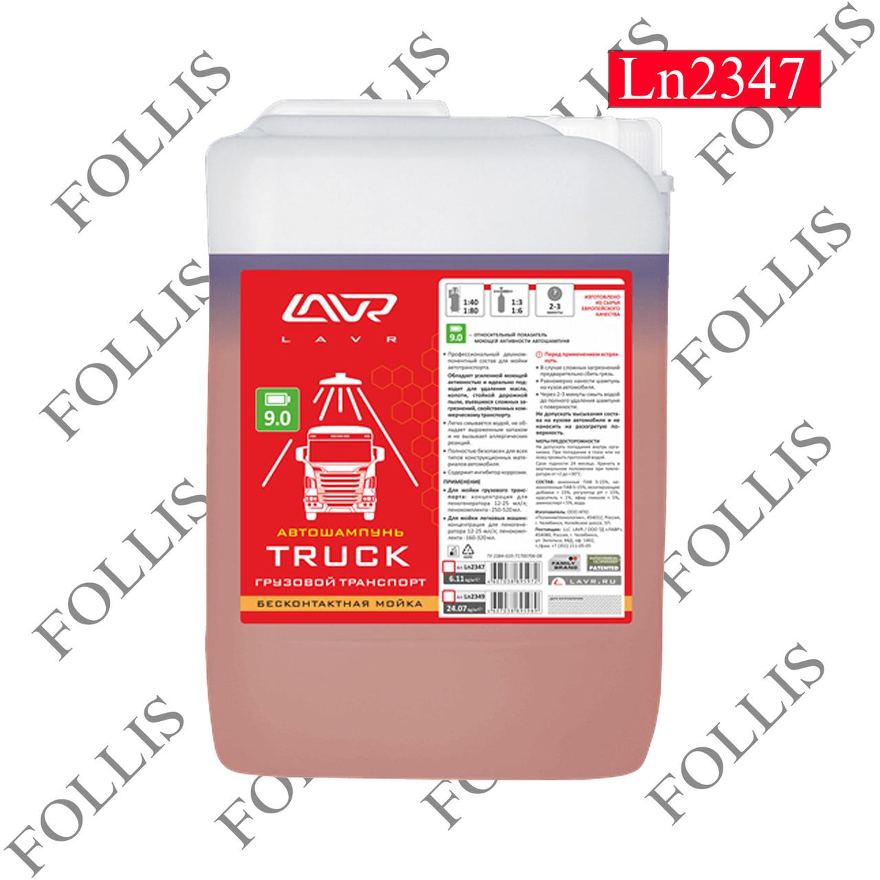 """Автошампунь для бесконтактной мойки """"TRUCK"""" для грузо транспорта 9.0 (1:70-100) Auto Shampoo TRU 5л"""