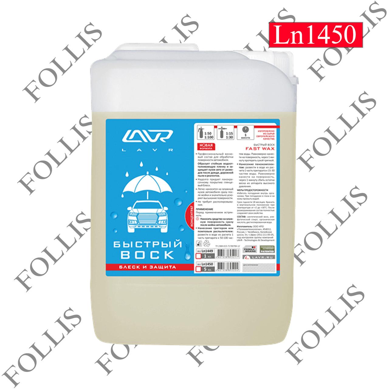 Быстрый воск (концентрат 1:50 - 1:100) LAVR Fast Wax 5л