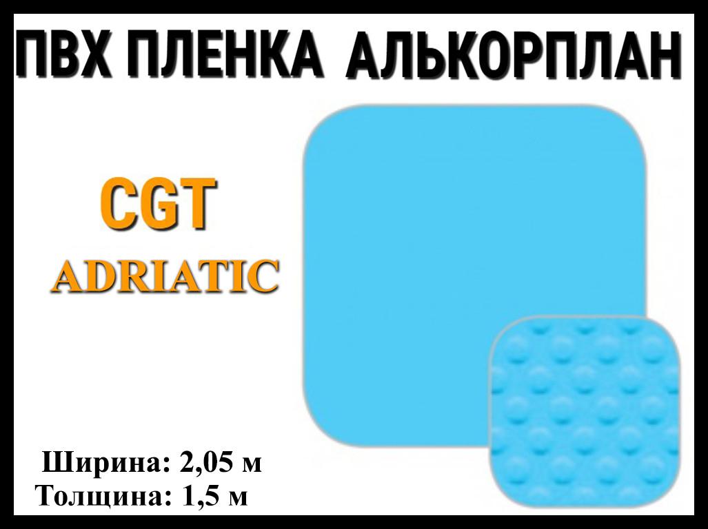 Пвх пленка для бассейна CGT Adriatic (Алькорплан)