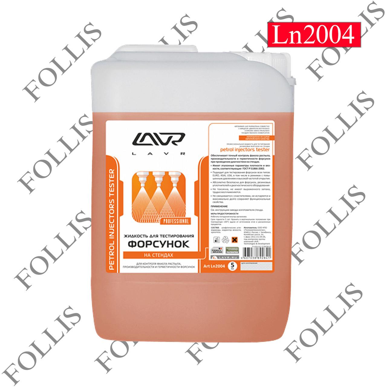 Жидкость для тестирования форсунок на стендах LAVR Petrol injector's tester 5л
