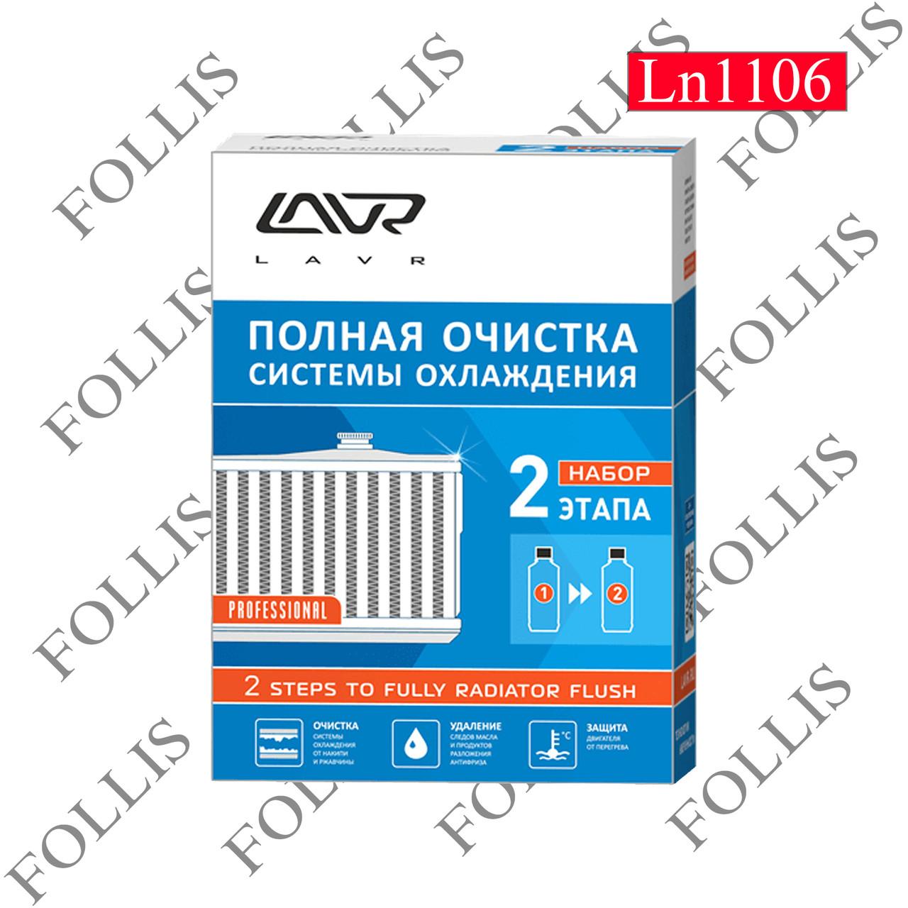 """Набор """"Полная очистка системы охлаждения в 2 этапа"""" LAVR 2 steps to fully radiator flush 310мл/ 310м"""