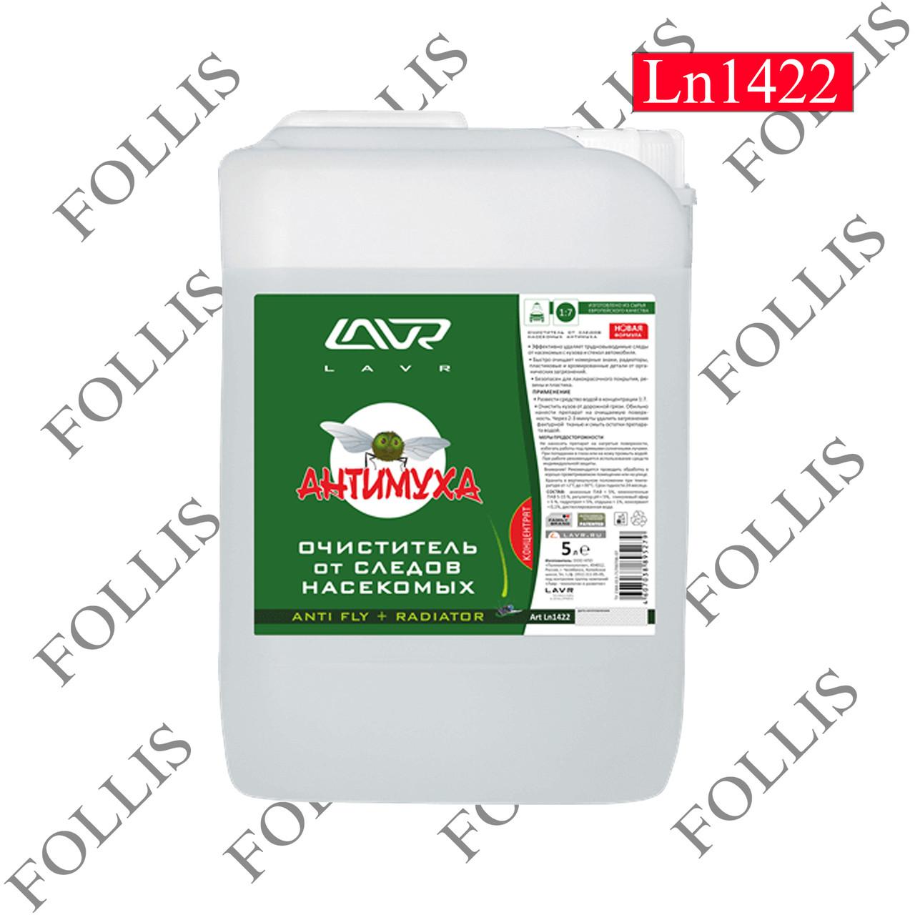 Очиститель кузова Антимуха (концентрат 1:7) LAVR Anti Fly Cleaner 5л