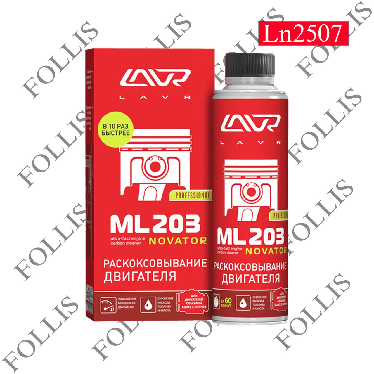 Раскоксовывание двигателя ML203 NOVATOR (для двигателей более 2-х литров) LAVR Ultra-fast engine car