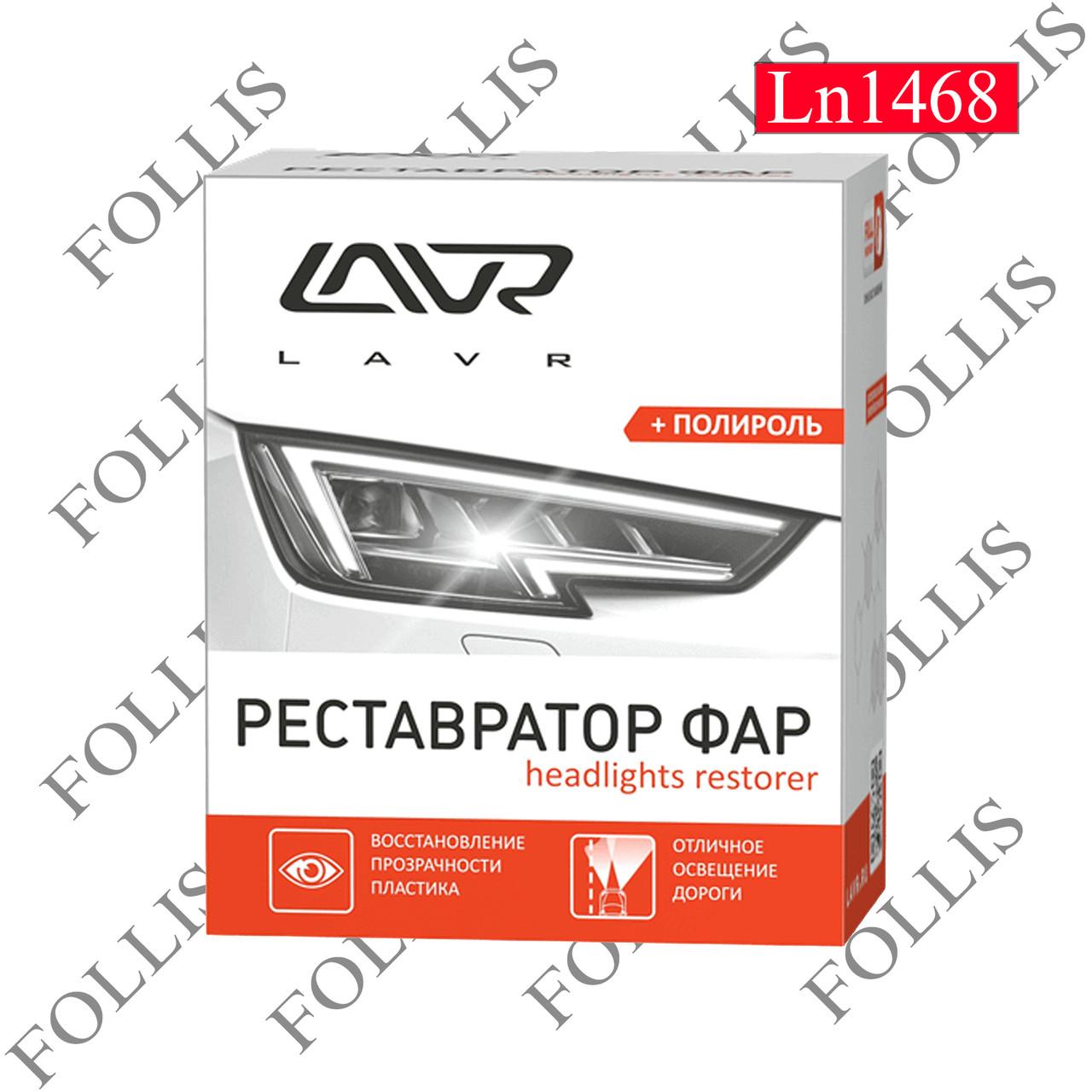 "Реставратор фар ""+полироль"" LAVR Headlights restorer 20мл"