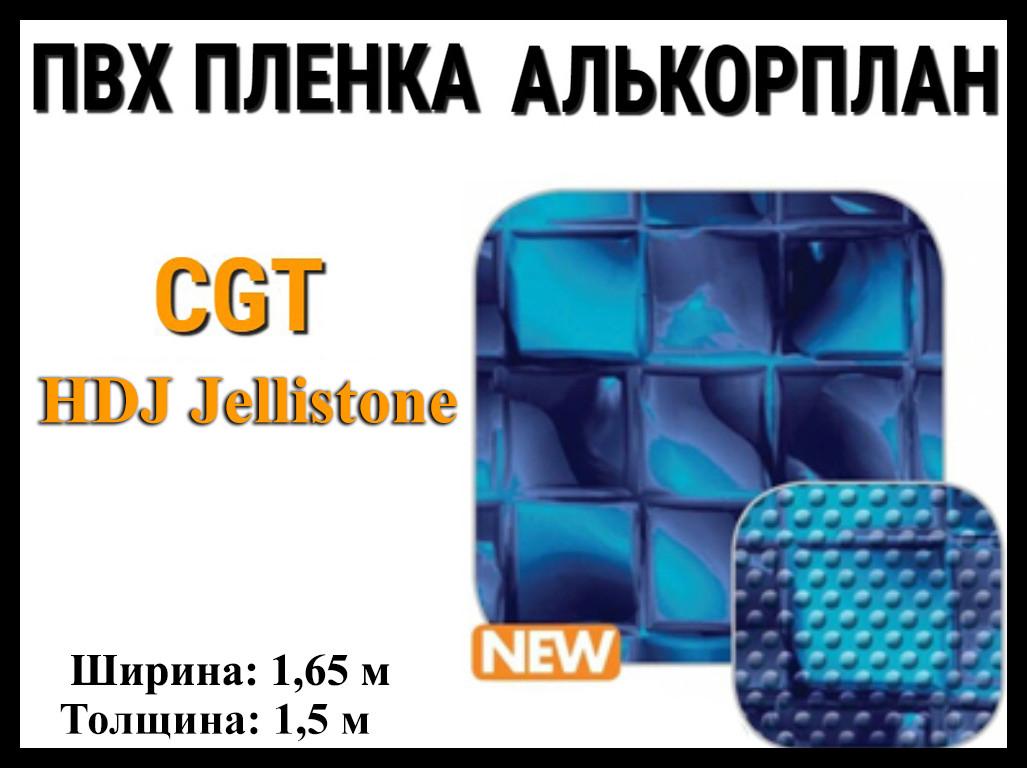 Пвх пленка для бассейна CGT HDJ Jellistone (Алькорплан)