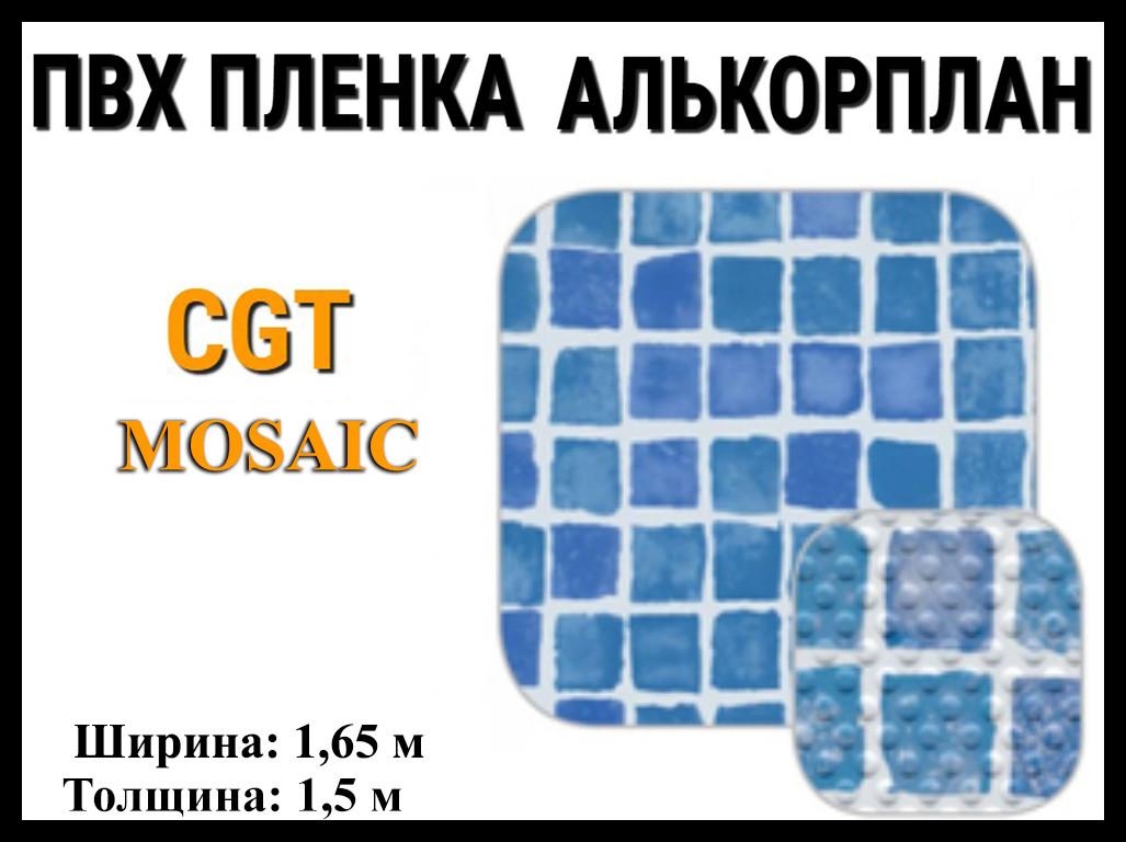 Пвх пленка для бассейна CGT Mosaic (Алькорплан)