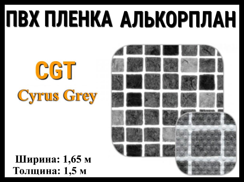 Пвх пленка для бассейна CGT Cyrus Grey (Алькорплан)