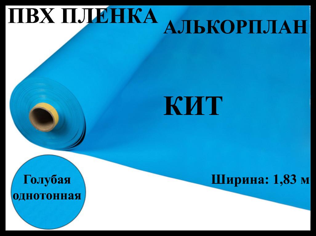 Пвх пленка для бассейна КИТ Голубая однотонная (Алькорплан)