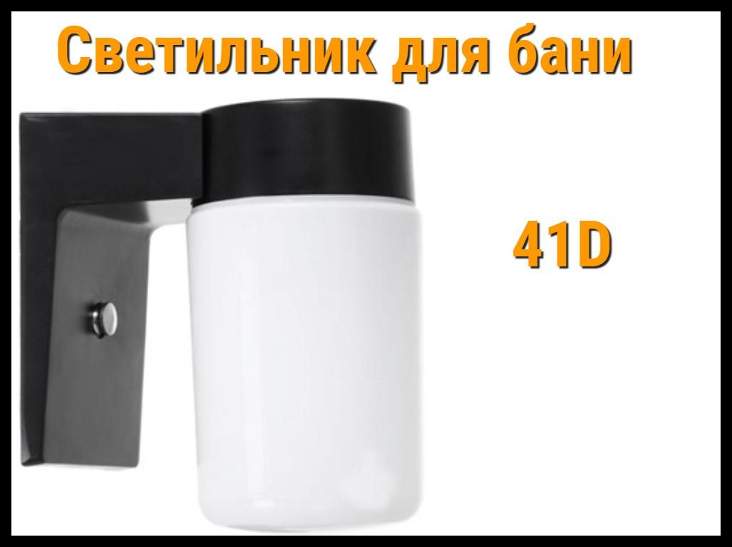 Светильник 41D для бани