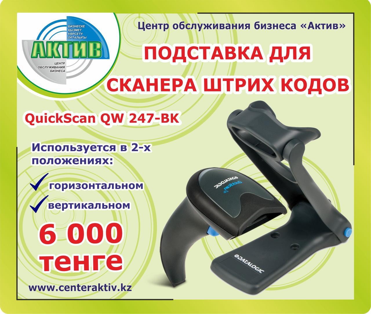 Подставка для сканера штрих кода QuickScan 2470-BK. Сканер штрихкодов.
