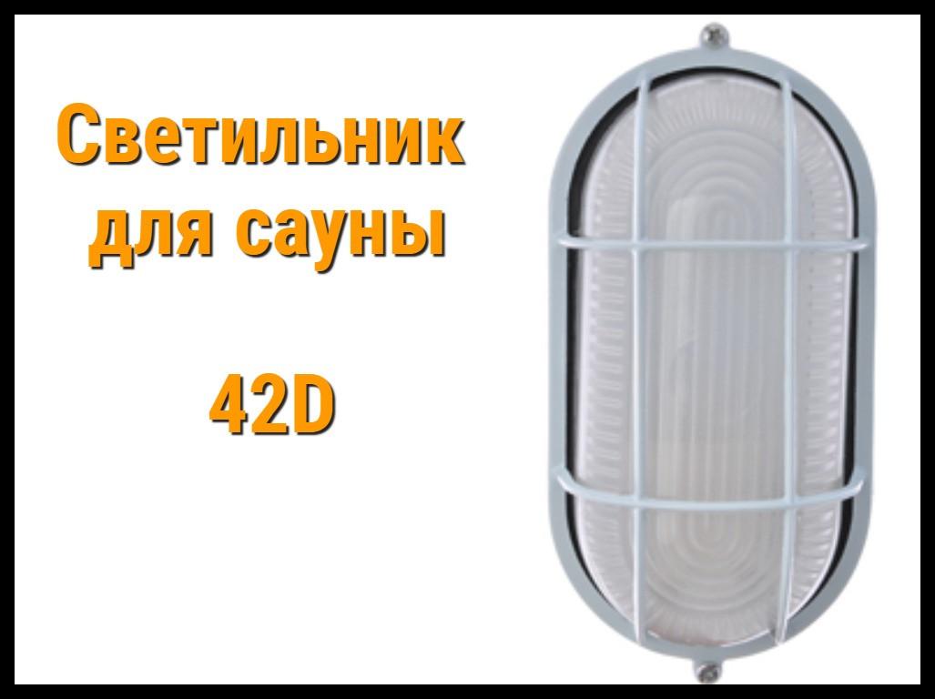 Светильник 42D для сауны