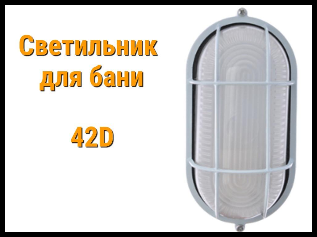 Светильник 42D для бани